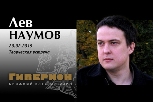 Лев Наумов