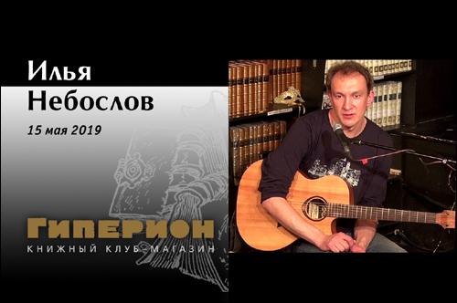 Илья Небослов