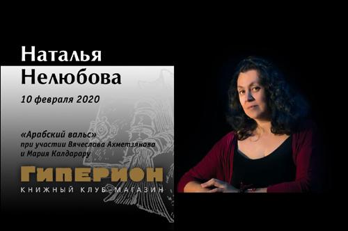 Наталья Нелюбова