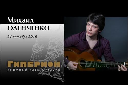Михаил Оленченко