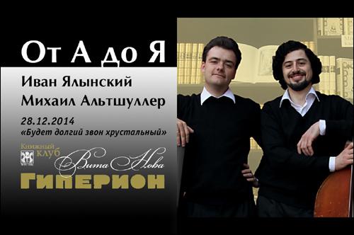 Иван Ялынский и Михаил Альтшуллер