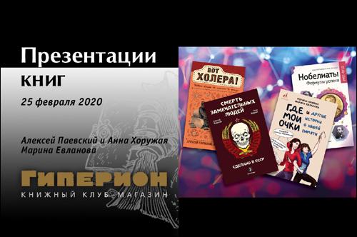 А.Паевский, А.Хоружая и М.Евланова