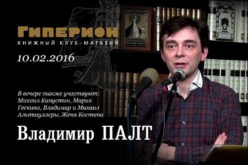 Владимир Палт