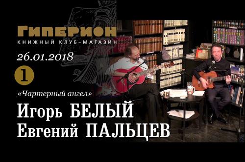 Евгений Пальцев, Игорь Белый