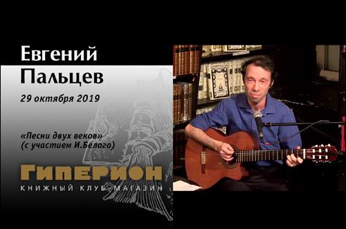 Евгений Пальцев