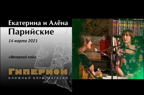 Екатерина и Алёна Парийские