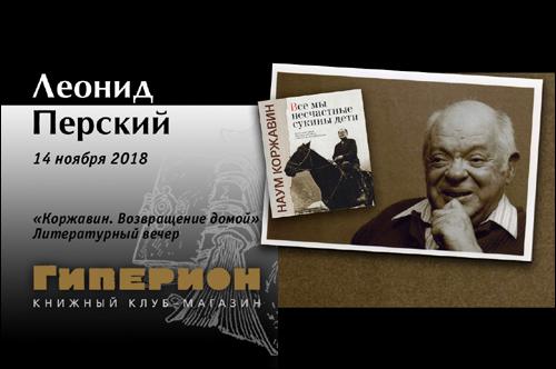 Леонид Перский