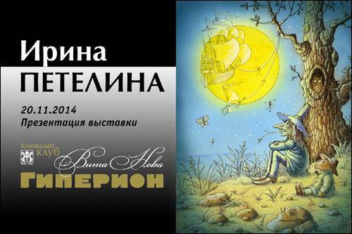 Ирина Петелина