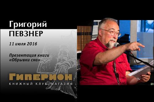 Григорий Певзнер