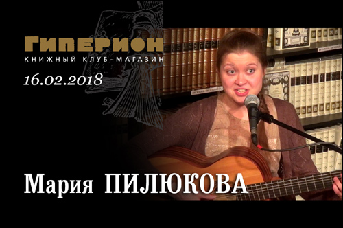 Мария Пилюкова