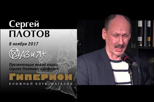 Сергей Плотов