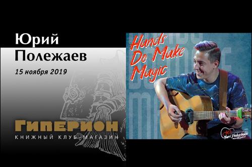Юрий Полежаев
