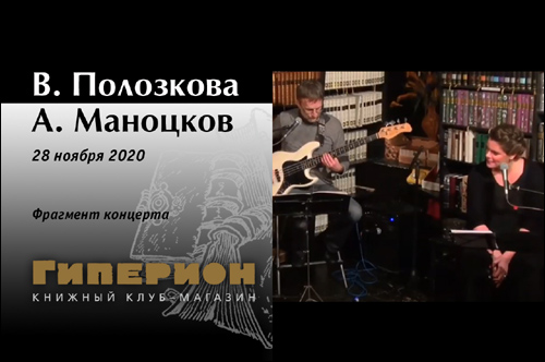 В.Полозкова и А.Маноцков