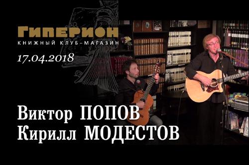 Виктор Попов и Кирилл Модестов