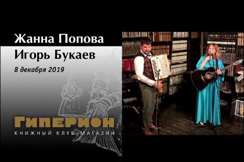 Жанна Попова и Игорь Букаев