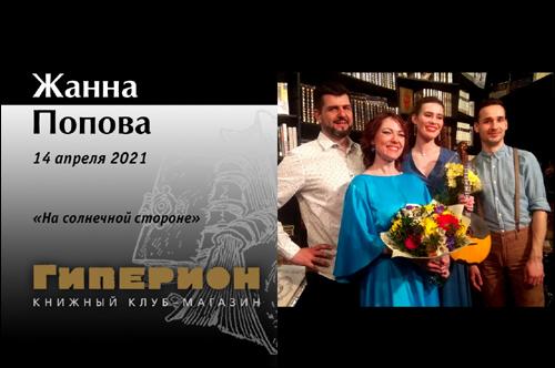 Жанна Попова