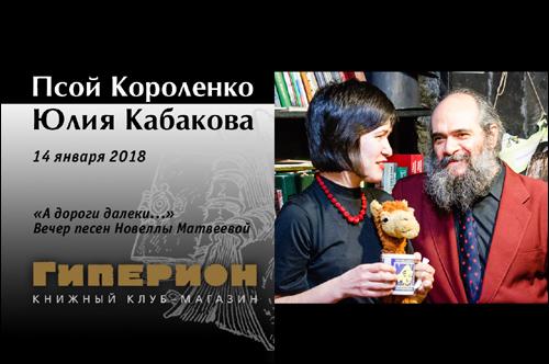 Псой Короленко и Юлия Кабакова