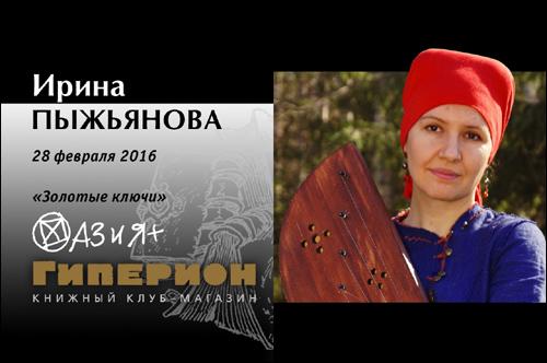 Ирина Пыжьянова