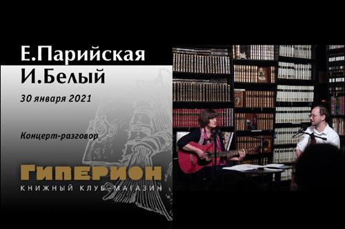 Е.Парийская и И.Белый
