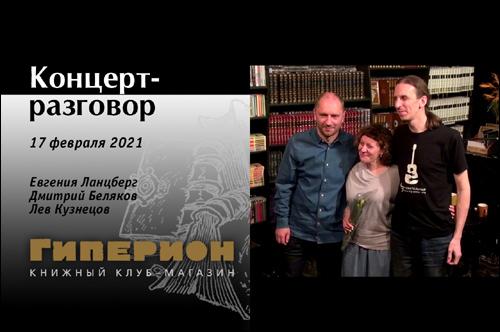 Е.Ланцберг, Л.Кузнецов и Д.Беляков