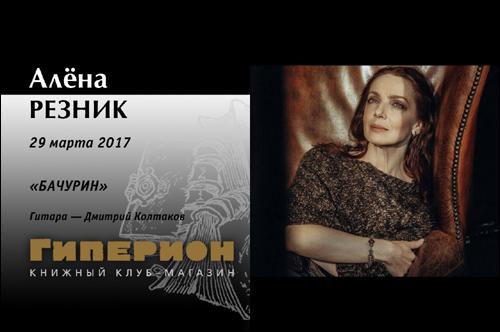 Алёна Резник