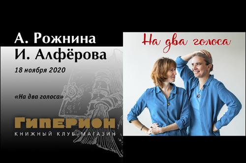 Анна Рожнина и Ирина Алфёрова