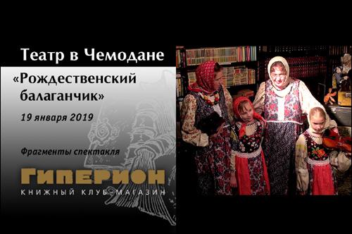 Театр в Чемодане