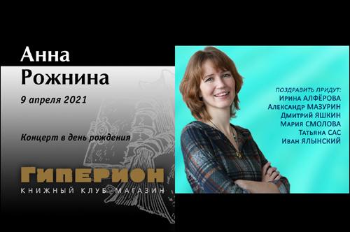 Анна Рожнина и друзья
