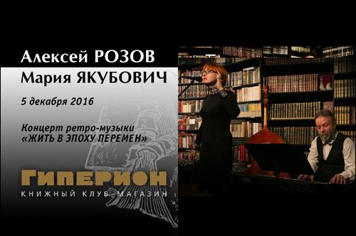Мария Якубович и Алексей Розов