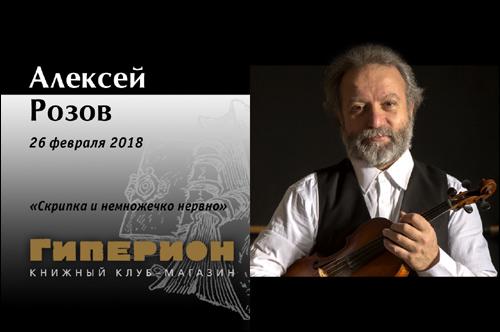 Алексей Розов