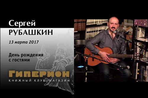 Сергей Рубашкин