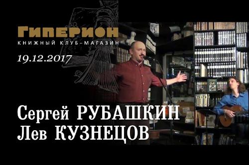 Сергей Рубашкин и Лев Кузнецов