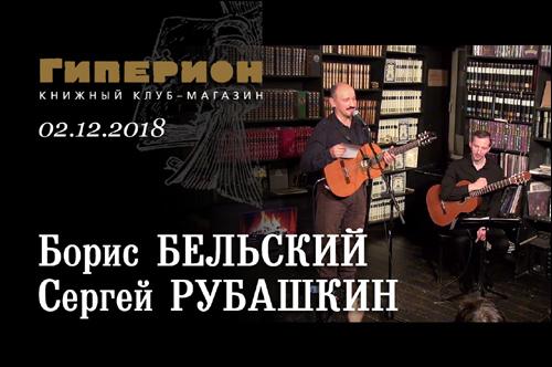 Сергей Рубашкин и Борис Бельский