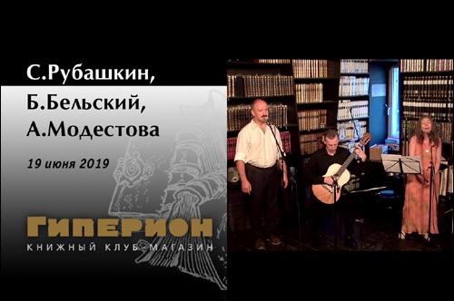 С.Рубашкин, Б.Бельский, А.Модестова