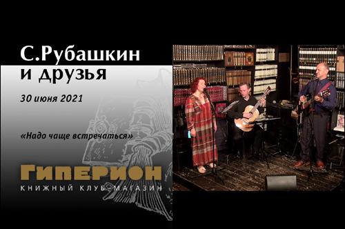 Сергей Рубашкин и друзья