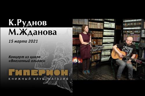 Константин Руднов и Мария Жданова