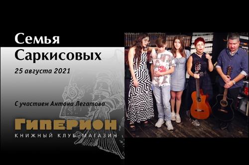 Семья Саркисовых и Антон Легатов