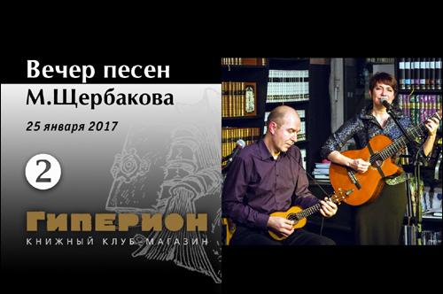 Вечер песен М.Щ.