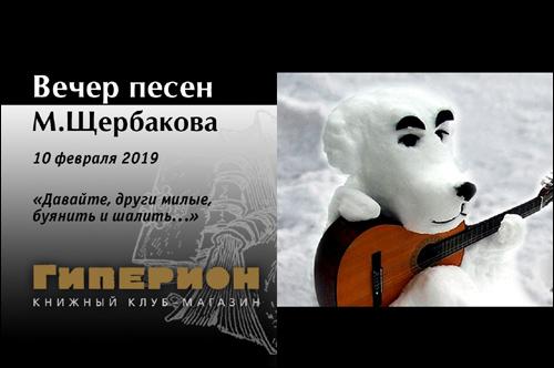 Вечер песен М.Щербакова