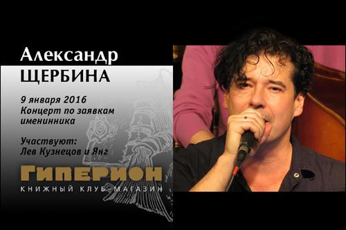 Александр Щербина