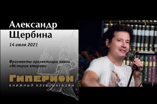 Александр Щербина (фрагменты)