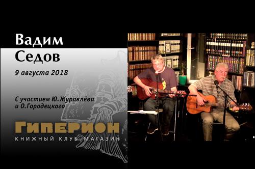 Вадим Седов