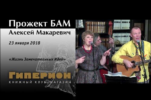 Прожект БАМ