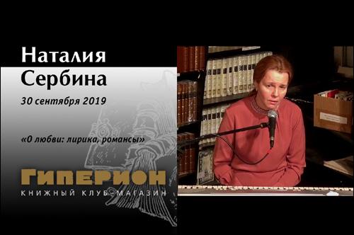 Наталия Сербина