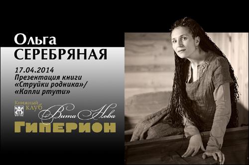 Ольга Серебряная