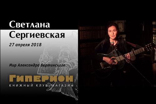 Светлана Сергиевская