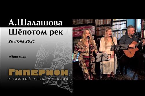 Александра Шалашова и Шёпотом рек