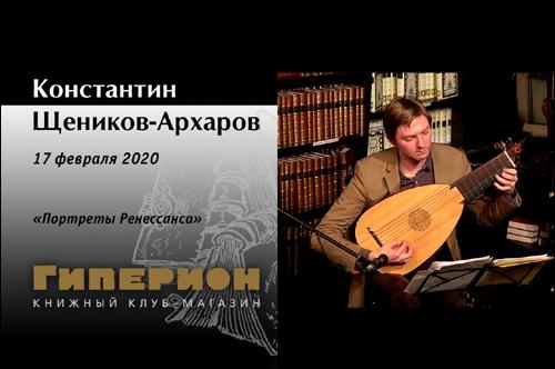 Константин Щеников-Архаров