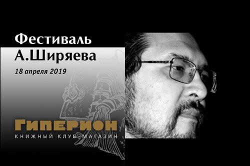 Первый Ширяевский фестиваль