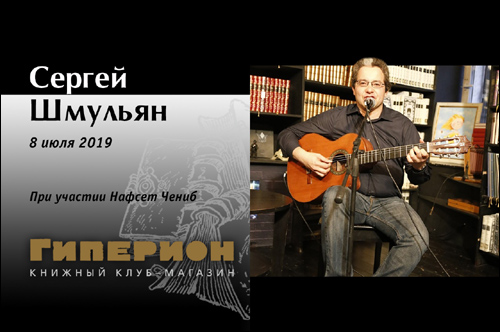 Сергей Шмульян